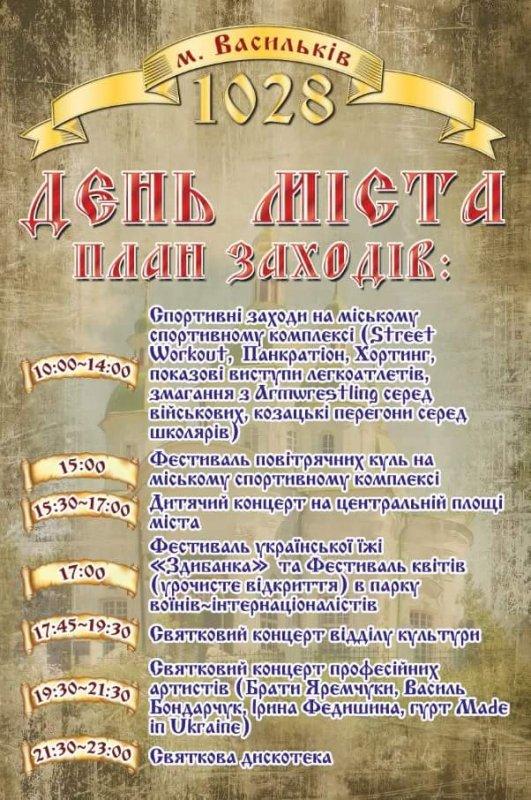 10 вересня / День міста  Василькова