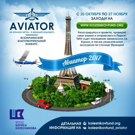Студенты Василькова могут выиграть поездку в Париж в конкурсе «Авиатор 2017»