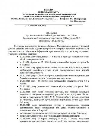 Психологічна допомога  дітям і батькам Васильківської загальноосвітньої школи І-ІІІ ст. №6