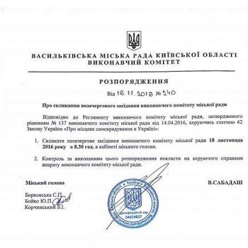 Виконавчий комітет Васильківської міської ради інформує