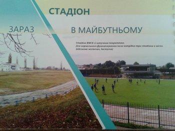 Ремонтні роботи  спортивного комплексу