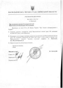 Двадцята позачергова сесія Васильківської міської ради VII скликання.