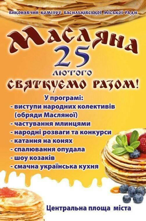 Афиша города Василькова