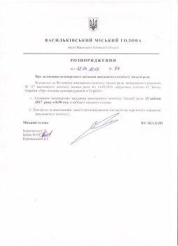 Про скликання позачергового засідання виконавчого комітету Васильківської міської ради.