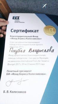 Студент из Василькова вошел в сотню лучших авиаторов Украины