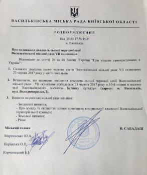 Розпорядження про 27   чергову сесія Васильківської міської ради VII скликання